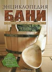 Книга по строительству бани и сауны