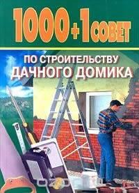 Книга по строительству дачного дома