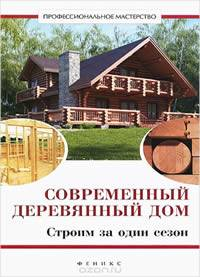 Книга по строительству деревянного дома