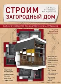 Книга по строительству загородного дома