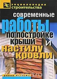 Книга по работам с крышей и кровлей