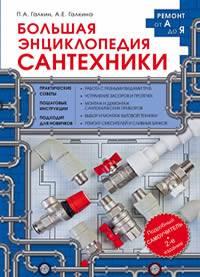 Книга Энциклопедия сантехники
