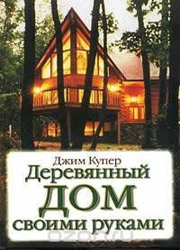 Книга дом своими руками