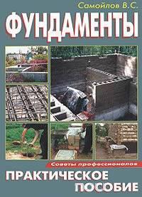 Книга по строительству фундамента дома