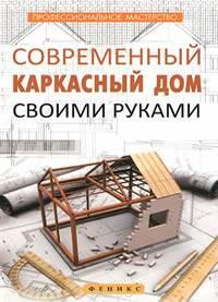 Книга по строительству каркасного дома