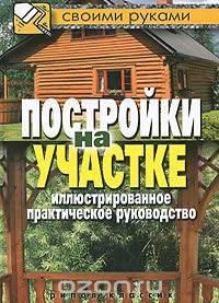 Книга по строительству построек