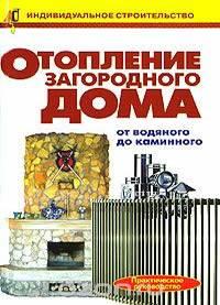Книга по отоплению дома