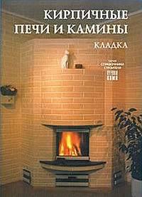Книга по кладке печей и каминов