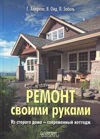 Книга по ремонту загородного дома