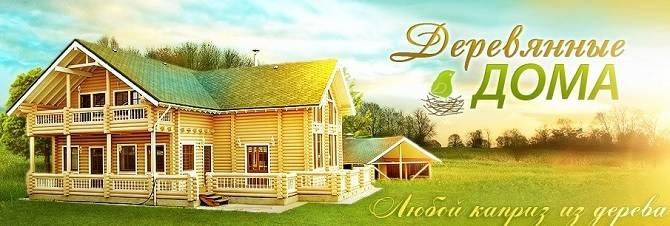 Компания Деревянные дома