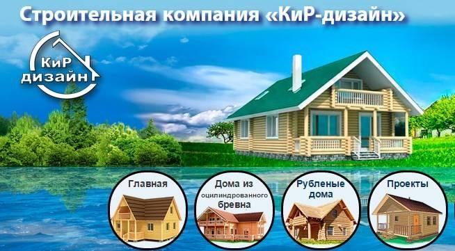 Компания КиР-Дизайн