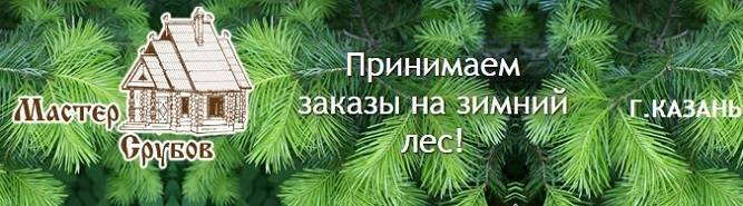 Компания Мастер Срубов