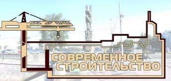 Компания Современное строительство в Томске