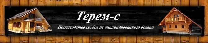 Компания Терем-С