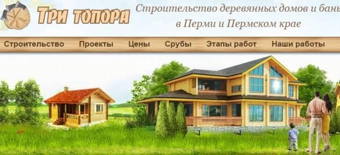 Компания Три Топора