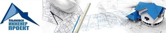 Компания Ульяновск Инженер Проект