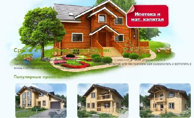 Костромская компания Терем 44