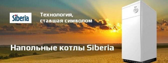 Котлы Siberia