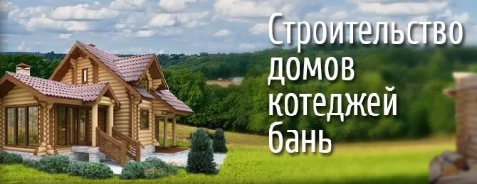 ООО МЛСК Строй