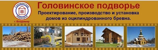 Портфолио компании Головинское подворье