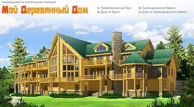 Поставщик Мой деревянный дом Тверь