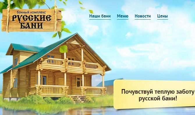 Русские бани Челябинск