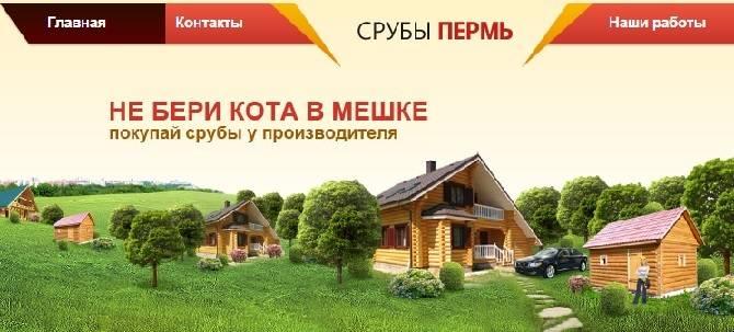 Срубы-Пермь