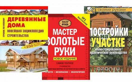 Книги по строительству - интернет-магазин OZON.RU