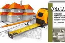 ГОСТ Р 52059-2003. Услуги бытовые. Услуги по ремонту и строительству жилья и других построек. Общие технические условия