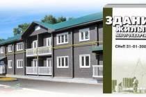СНиП 31-01-2003. Здания жилые многоквартирные