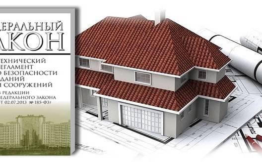 Федеральный закон 384-ФЗ. Технический регламент о безопасности зданий и сооружений